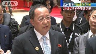 「米の態度次第で追加の核実験」北朝鮮の外相が示唆(16/07/27)