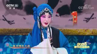 [2020新年戏曲晚会]京剧《锁麟囊》 表演者:郭玮| CCTV戏曲