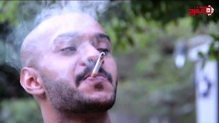 اتفرج| برومو أول سيجارة