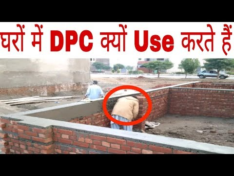 What is DPC ? Benefits of DPC Basic Information about RCC, PCC, DPC, RMC  Must Watch Civil Engineer