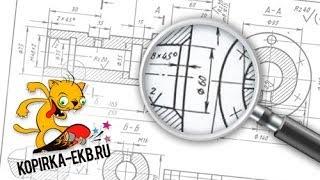 Autocad  - масштаб и размерные стили | Видеоуроки kopirka-ekb.ru