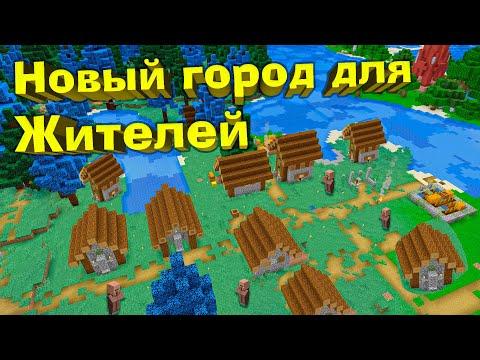 А ЗДЕСЬ Я ПОСТРОЮ ГОРОД ДЛЯ ЖИТЕЛЕЙ! - Minecraft 1.16.4 #43