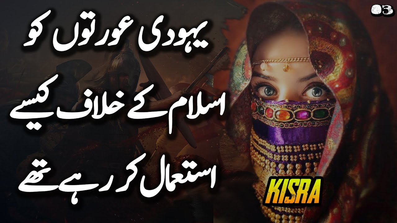 KISRA | Ep03 | How Did Enemies Of Islam Used Women As Their Weapons | Roxen Original