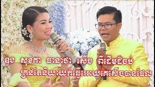 sok kea Khmer Comedy សុខគា កាត់សក់ ធានា សើច ពីដើមដល់ចប់