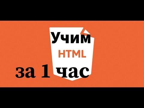 Учим HTML за 1 час! HTML для Чайников!