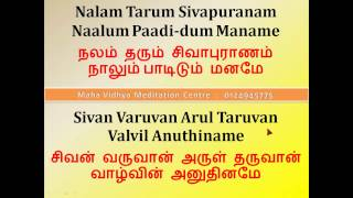 SriGuruManoji : Sivapuranam SP Bala with Lyrics
