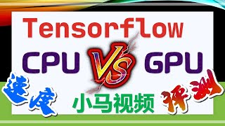 【Tensorflow】矩阵计算评测 - CPU GPU 到底哪个快? - tensorflow evaluating indicator