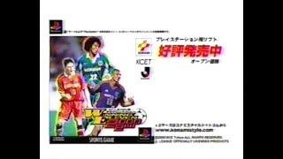 【CM】 Jリーグ実況ウイニングイレブン2000 2nd 【PS】 J.League Jikkyou Winning Eleven 2000 2nd (Commercial)