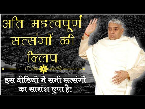 Most Important Satsang Clips | Sant Rampal Ji Maharaj | Satlok Ashram | महत्वपूर्ण सत्संगों की क्लिप