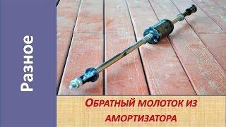Обратный молоток из старых амортизаторов своими руками. / Reverse hammer of wear shock absorbers