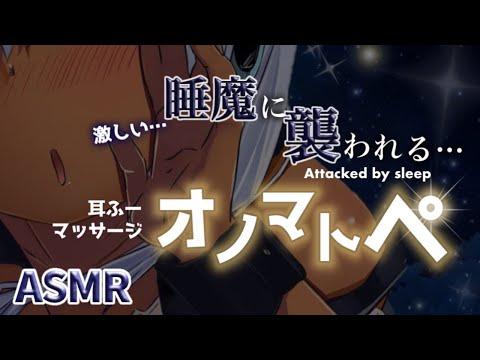 【ASMR】吐息たっぷり…♡ 眠れるオノマトぺぱくぱく耐久!Attacked by sleep [ 耳ふー / マッサージ ]