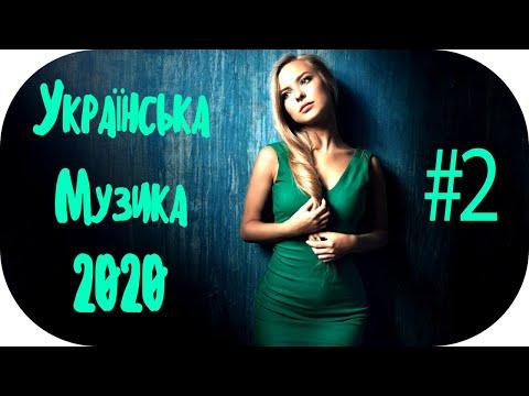🇺🇦 Українська Музика 2020 - 2021 🎵 Українські Сучасні Пісні 2020 🎵 Нові Популярна Хіти 2020 #2