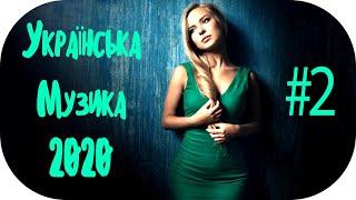 🇺🇦 Українська Музика 2020 🎵 Українські Пісні 2020 🎵 Музика 2020 Українська 🎵 Сучасна Музика 2020 #2