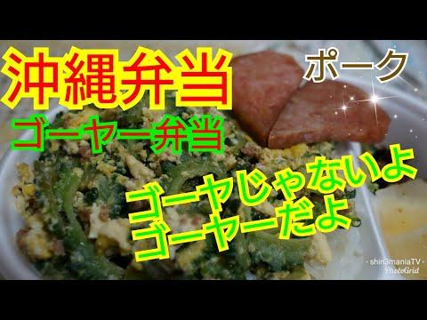 沖縄弁当夏の定番 ゴーヤー弁当460円 ほっともっと