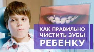 Как правильно чистить зубы ребенку(В ролике объясняется как правильно выбрать средства гигиены полости рта для ребенка и как правильно чистит..., 2015-05-18T15:24:12.000Z)