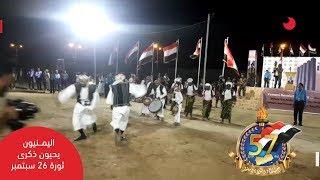 اليمنيون يحيون ذكرى ثورة 26 سبتمبر