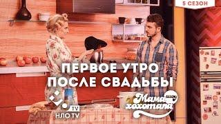 Первое Утро после Свадьбы | Шоу Мамахохотала на НЛО-TV