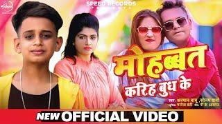 Arman Babu | Bhojpuri New Song 2021 | मोहब्बत करिह बुध के | Arman Babu New Song |Bhojpuri Video Song