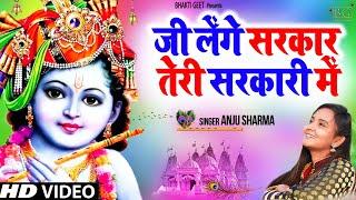 जी लेंगे सरकार तेरी सरकारी में || Superhit Krishna Bhajan 2021 || Anju Sharma
