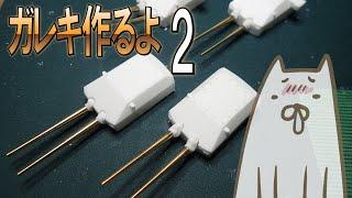 アズールレーンプリンツ・オイゲンを作る第2話です。 パーツを1点1点ディテールアップしていきます。金属砲身など、置換できるパーツは金属パーツなどに交換、メカ部は ...