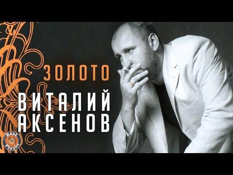 Виталий Аксёнов - Золото (Альбом 2006)