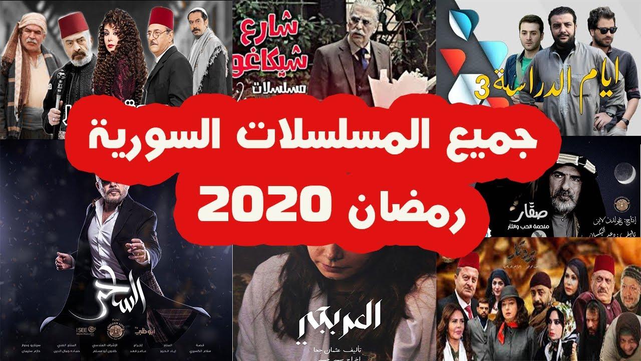 مسلسلات رمضان 2020 جميع مسلسلات السورية 2020 مسلسلات رمضان Youtube