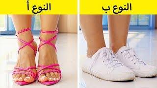هناك نوعان فقط من الفتيات || أيّ نوع أنت؟