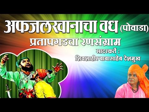 Afzal Khan Vadh Powada   Marathi Powada Songs   Babasaheb Deshmukh Powada