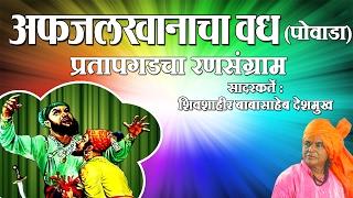 Afzal Khan Vadh Powada | Marathi Powada Songs |...