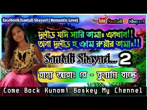 Santali Shayari- দুলৗড় যদি সারি তামাঃ এনখান!!  অনা দুলৗড় হ ঞাম রুয়ৗর তামাঃ!! By Santali New Album