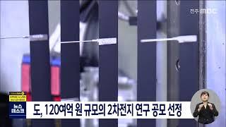 [뉴스데스크] 도, 120여억 원 규모의 2차전지 연구…