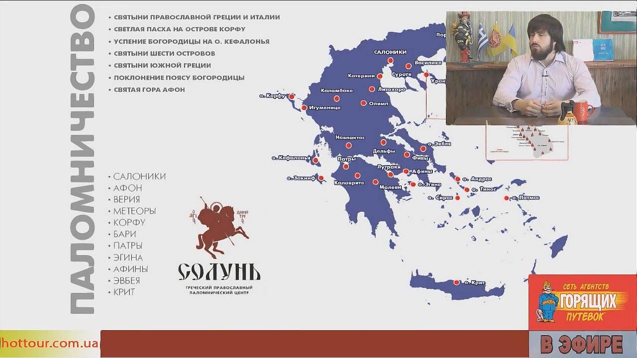 Паломнический центр Солунь, Греция Паломнические туры по .