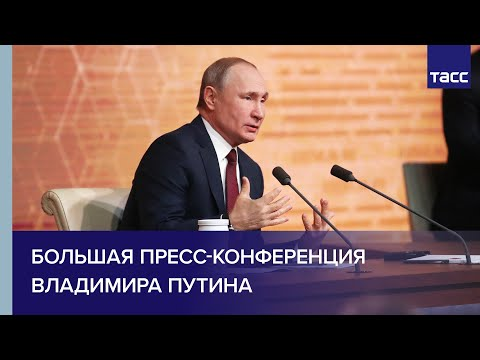 Большая пресс-конференция президента РФ Владимира Путина 19 декабря 2019. Прямая трансляция