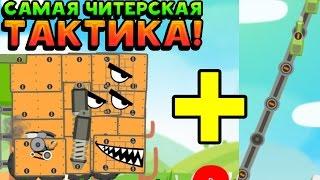САМАЯ ЧИТЕРСКАЯ ТАКТИКА! - Super Tank Rumble