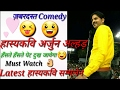 हास्यकवि अर्जुनअल्हड़ की ज़बर्दस्त कॉमेडी|Kavi Arjun Alhad Latest Hasya kavi Sammelan|हास्यकवि सम्मलेन