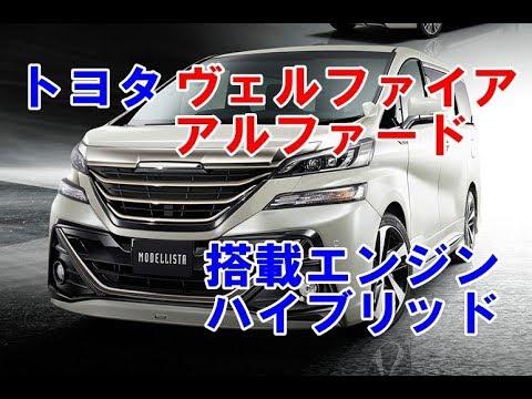 マイナーチェンジ 2020 ビッグ アルファード トヨタ 新型アルファード&新型ヴェルファイア最新情報|マイナーチェンジの変更点を徹底解説(画像ギャラリー