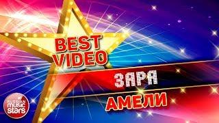 ЗАРА — АМЕЛИ ❂ КОЛЛЕКЦИЯ ЛУЧШИХ КЛИПОВ ❂ BEST VIDEO ❂