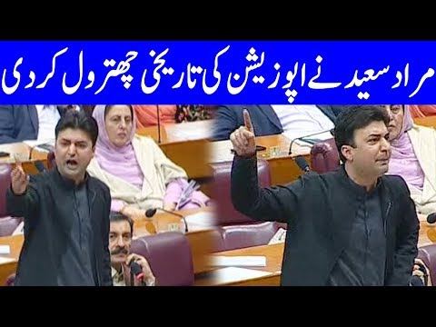 Murad Saeed Aggressive Speech in National Assembly | 9 December 2019 | TPN