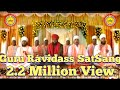 Download Naam Guru Ravidass Da Bhai Satnam Singh ji  Hussainpur wale MsRecords MP3 song and Music Video
