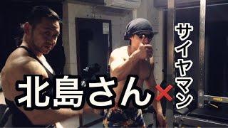 【筋トレ】北島達也さんのジムに遊びに行ってきました!! thumbnail