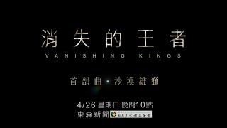 消失的王者 首部曲·沙漠雄獅【聚焦全世界】4/26星期日晚上10點 鎖定東森新聞CH51