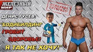 Денис Гусев: бодибилдинг гробит здоровье! Я так не хочу! #ЖЕЛЕЗНОЕ интервью