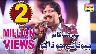 ton agono nahen mumtaz molai album 45 bahar gold production