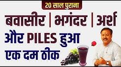 Rajiv Dixit- Treatment of Piles, बवासीर का आसान इलाज.