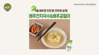 [온라인 우리맛클래스] 28화 –  배추국수 &…