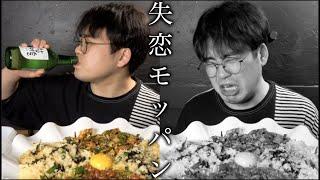 失恋した男のやけ食いモッパン (ユッケ ハイガイ ビビンパ ソジュ)