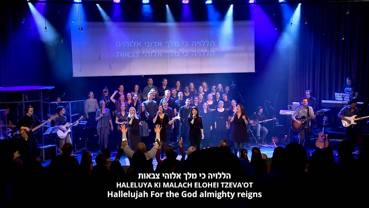 Praise to Our God 5 Concert - Gadol Adonai (Great is the Lord)