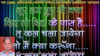 Tu Kal Chala Jayega To Mai Kyaa (3 Stanzas) Karaoke With Hindi Lyrics (By Prakash Jain)