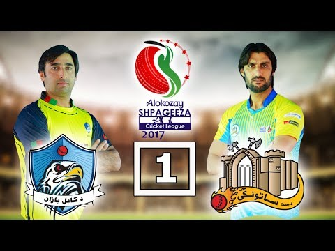 Shpageeza Cricket League S.5 Kabul Eagles VS Boost Defenders 1st Match 2017