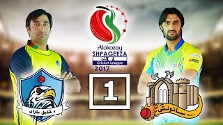 Shpageeza Cricket League S.5 Kabul Eagles VS Boost Defenders 1st Match 2017 thumbnail